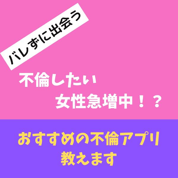 おすすめの不倫アプリ