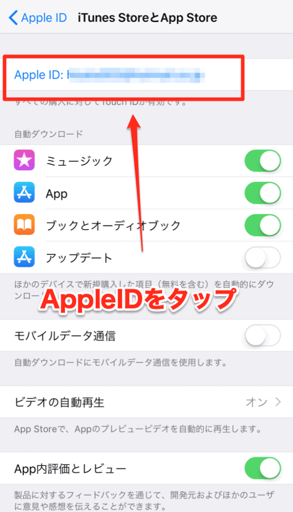 マッチングアプリの退会4