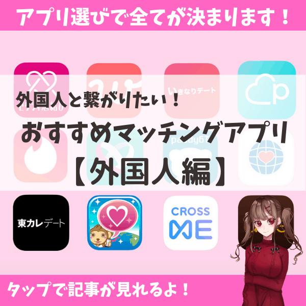 外国人のおすすめのマッチングアプリ
