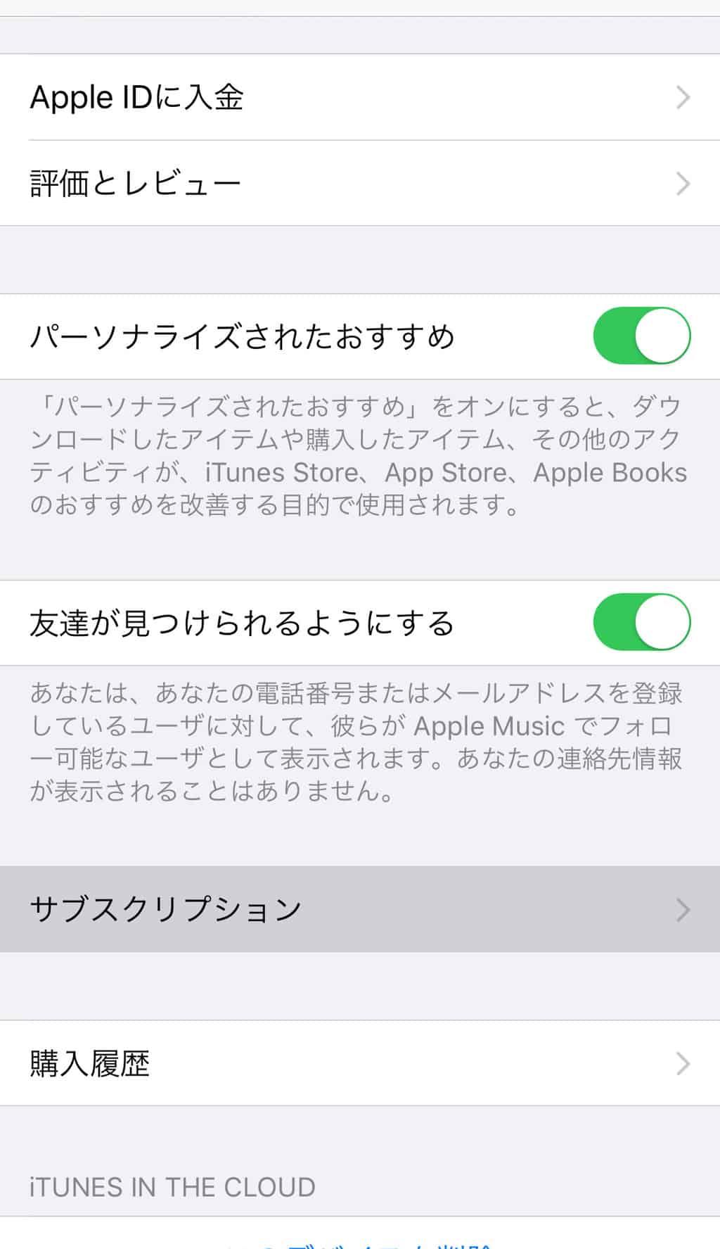 マッチングアプリの退会5