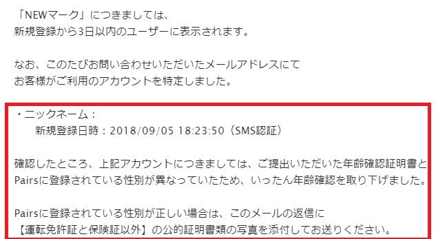 強制退会 ペアーズ