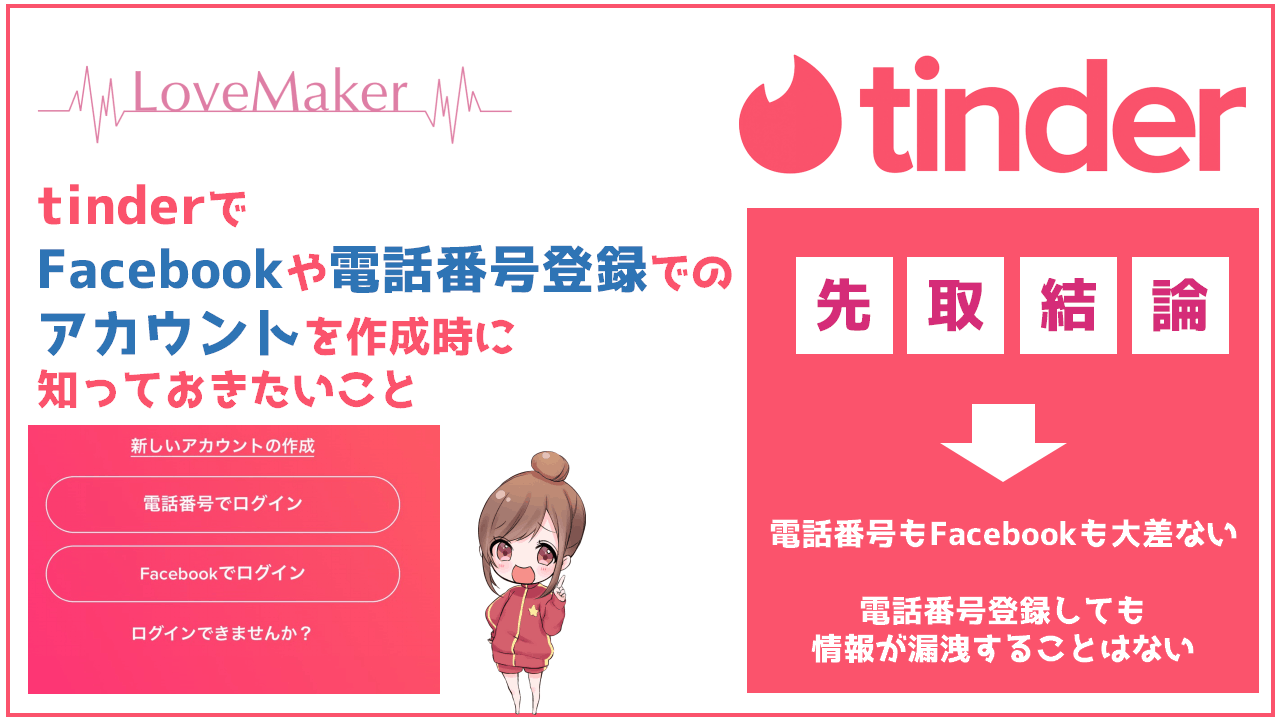 バレ Tinder 身