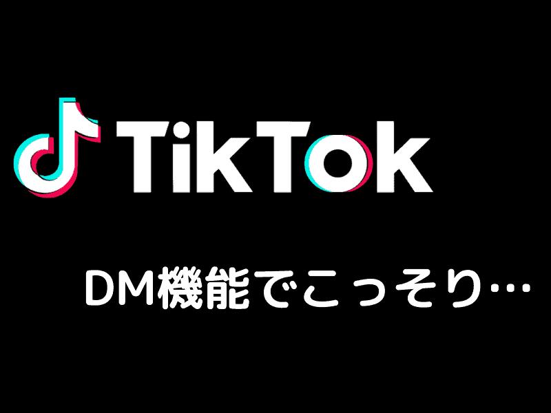 TikTokを不倫の連絡アプリで使う